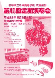 第41回中津高校吹奏楽部定期演奏会のチラシ